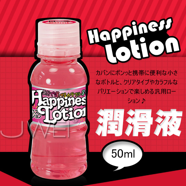 日本原裝進口NPG.Happiness Lotion 愉悅潤滑液-50ml(紅) 情趣用品
