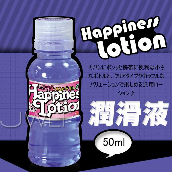 日本原裝進口NPG.Happiness Lotion 愉悅潤滑液-50ml(紫) 情趣用品