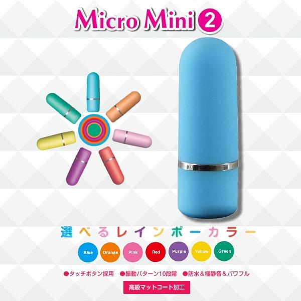 日本Wildone マイクロミニ2 ブルー 微型10段變頻迷你跳蛋 (藍) 情趣用品