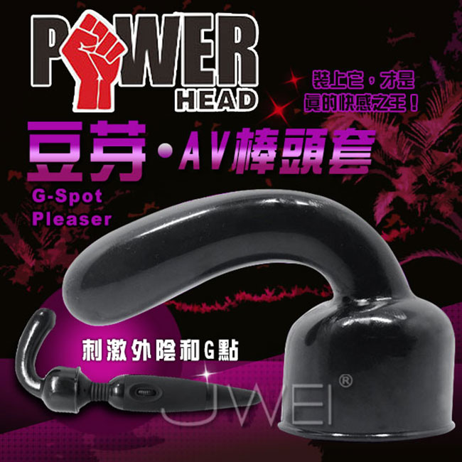 POWER HEAD.AV棒專用配件套 G-SPOT PLEASER花心剌激(黑) 情趣用品