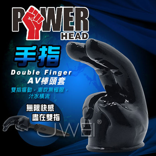 POWER HEAD.AV棒專用配件套 DOUBLE FINGER潮吹金手指(黑) 情趣用品