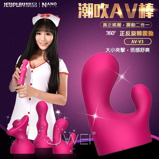 香港NANO.潘多拉AV棒 專用頭套-V3 AV棒專用配件 情趣用品