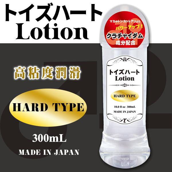 【日本 對子哈特】高品質超硬潤滑液-300ml 情趣用品