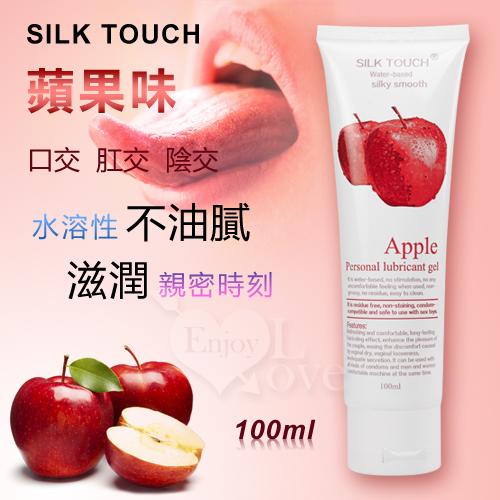 SILK TOUCH‧Apple 蘋果味口交、肛交、陰交潤滑液 100ml 情趣用品