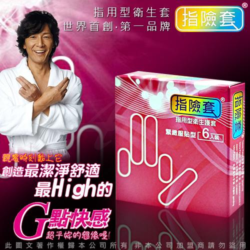 加藤鷹大力推薦 G點開發衛生套超薄指險套 6入裝 手指激情套 情趣用品