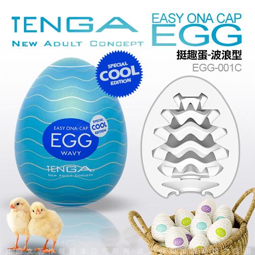 日本TENGA COOL清涼款 EGG-001C 波紋挺趣 自慰蛋 限量版 非貫通自慰器 情趣用品