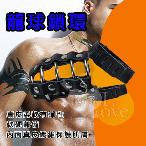 龍球鎖環 雞球延伸器 (附雙鎖-可當男貞操帶) SM情趣用品