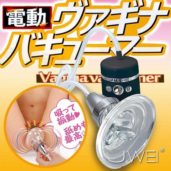 日本原裝進口NPG.電動ヴァギナバキューマー 電動真空吸引舔陰器 情趣用品