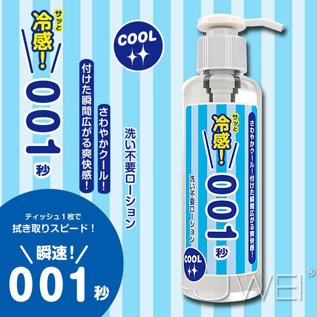 日本原裝進口Wild One‧瞬速 001秒 洗い不要ローション 免清洗潤滑液-180ml (冷感) 情趣用品