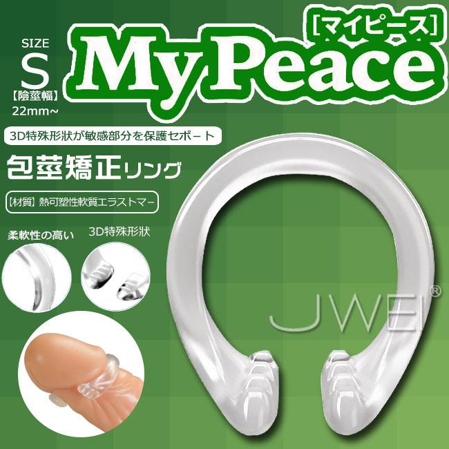 日本原裝進口SSI.My Peace 包茎矯正環-S size 持久激情套環 情趣用品