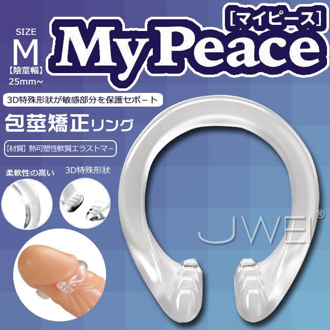 日本原裝進口SSI.My Peace 包茎矯正環-M size 持久激情套環 情趣用品