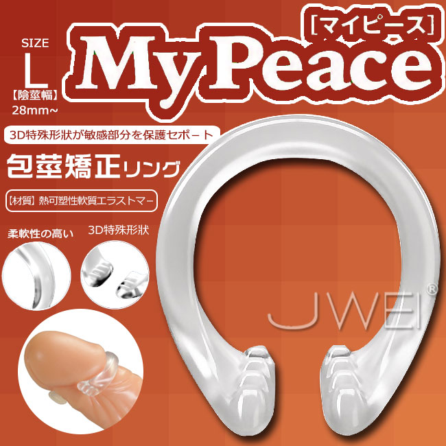 日本原裝進口SSI.My Peace 包茎矯正環-L size 持久激情套環 情趣用品
