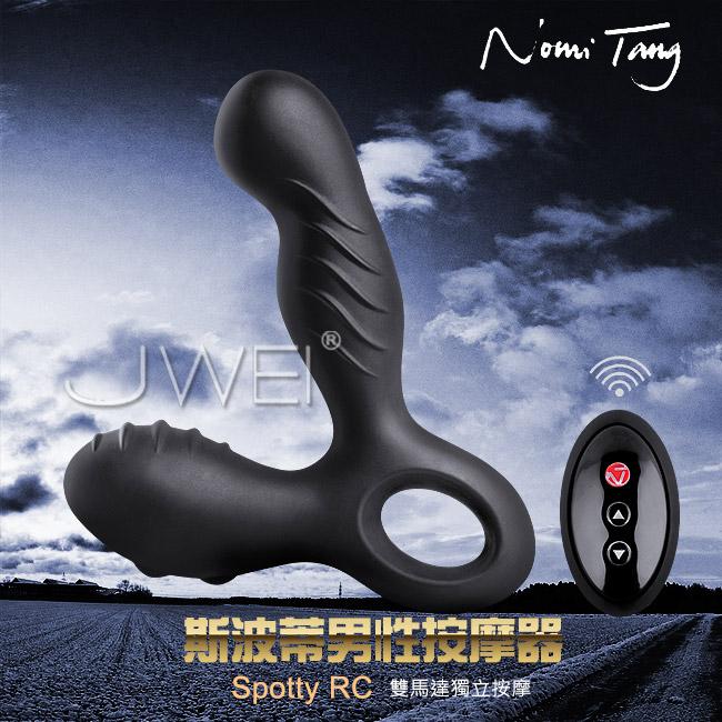 德國Nomi Tang.Spotty RC斯波帝- USB充電雙震動可360度旋轉前列腺按摩棒-遙控版(男女可用) 情趣用品