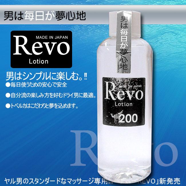 日本原裝進口Tobelca‧Revo ローション 潤滑液-200ml 情趣用品