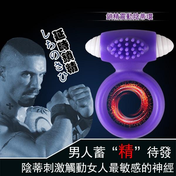 取悅.陰蒂激震高潮鎖精環(紫) 震動套環