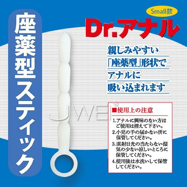 日本原裝進口.Dr.アナル 肛門栓劑型拉珠棒【SMALL】 後庭情趣用具