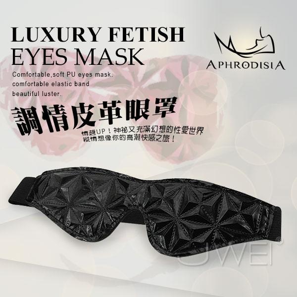 APHRODISIA.炫彩豪華SM系列-調情皮革眼罩(黑) SM情趣用具