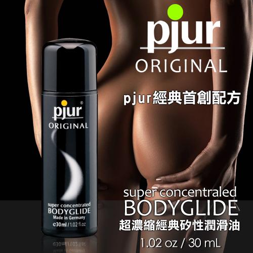 德國 Pjur 碧宜潤原創矽性潤滑液 30ml 特級潤滑油 情趣用品
