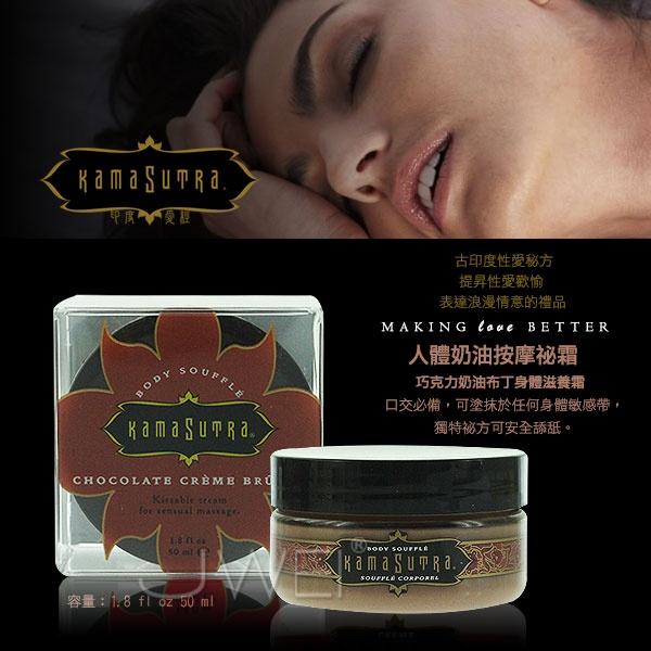美國KAMA SUTRA.Body Souffle人體奶油秘霜- 巧克力奶油布丁(50ml) 情趣用品