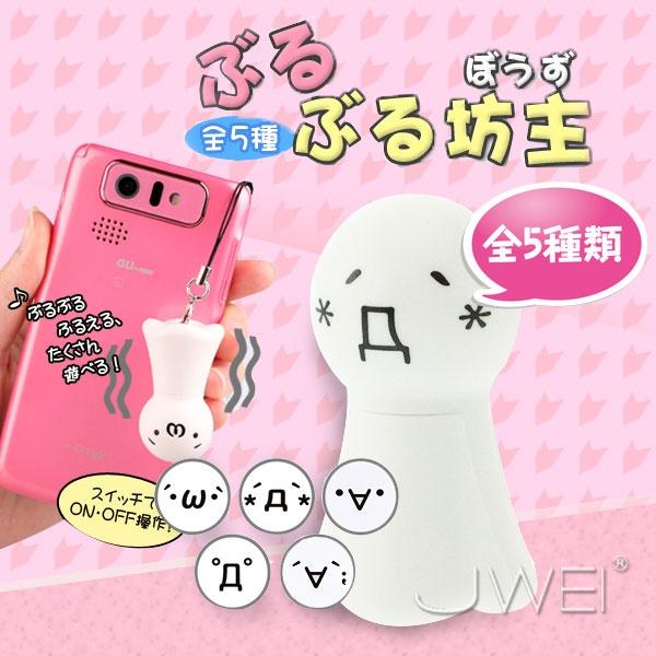 日本原裝進口NPG.超人氣ぶるぶる坊主 癒療系超萌手機吊飾震動器( ´ㅂ`) 無線跳蛋