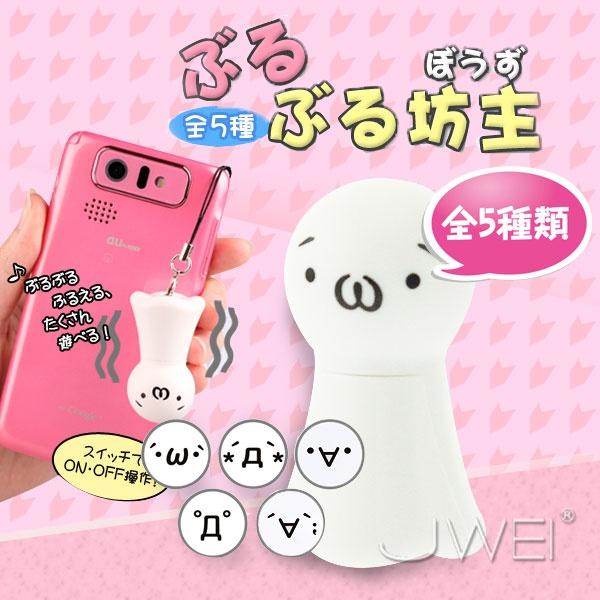 日本原裝進口NPG.超人氣ぶるぶる坊主 癒療系超萌手機吊飾震動器(・ω・) 無線跳蛋