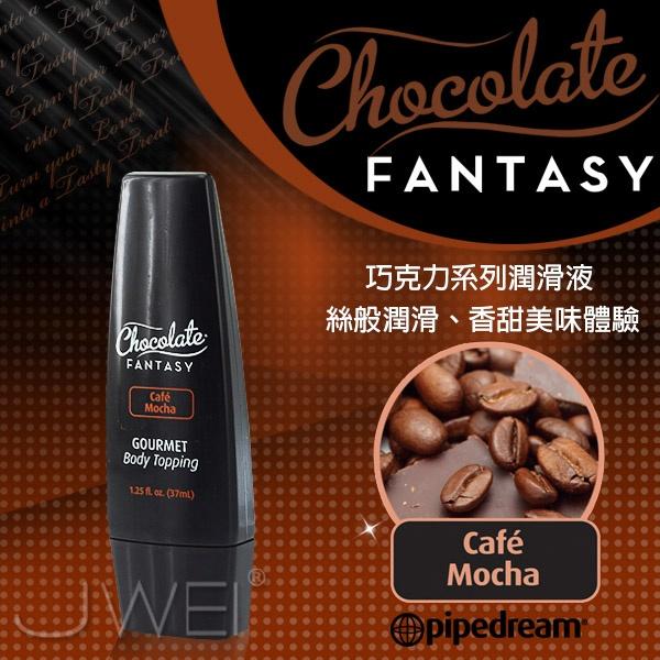 美國進口PIPEDREAM.夢幻巧克力人體奶油系列Cafe Mocha 摩卡咖啡(37ml)