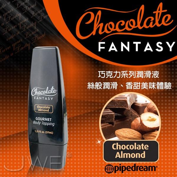 美國進口PIPEDREAM.夢幻巧克力人體奶油系列Chocolate Almond 巧克力杏仁(37ml)