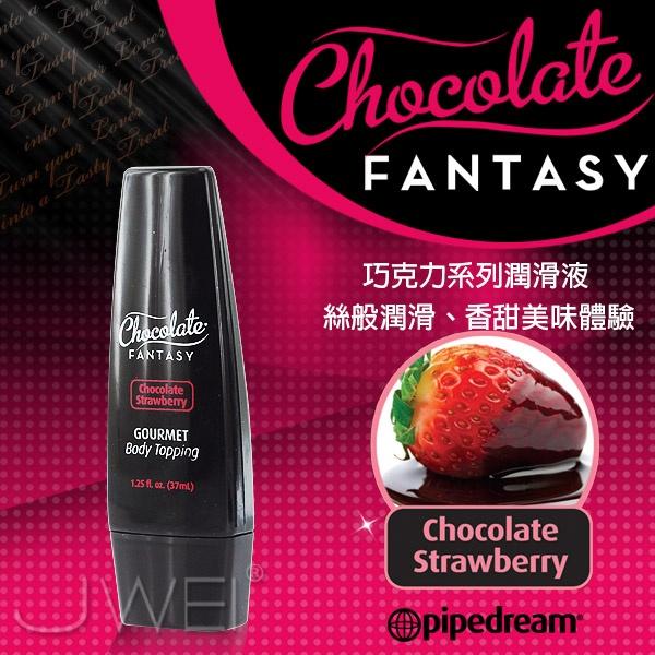 美國進口PIPEDREAM.夢幻巧克力人體奶油系列Chocolate Strawberry 巧克力草莓(37ml)