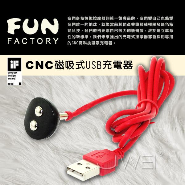 德國FUN FACTORY.CNC高科技磁吸式USB充電器 情趣用品