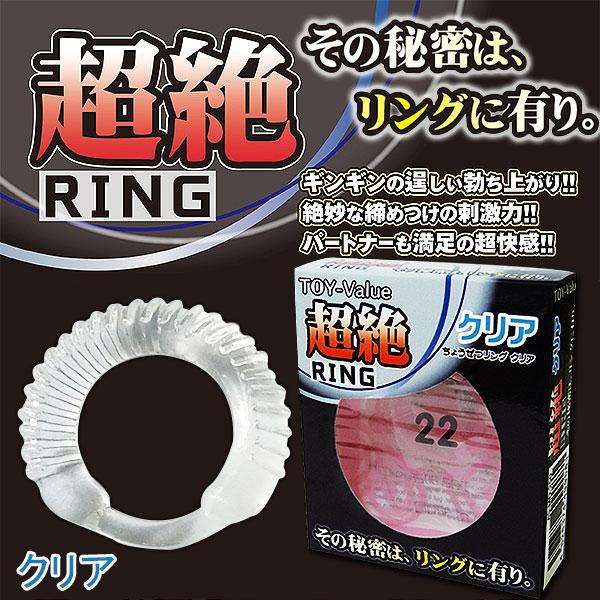 日本原裝進口 TH.超絶RING クリア 鎖精持久情趣環-螺紋 持久激情套環 情趣用品