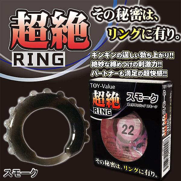 日本原裝進口 TH.超絶RING スモーク 鎖精持久情趣環-顆粒 持久激情套環 情趣用品
