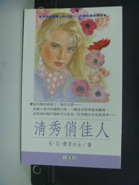 【書寶二手書T4/言情小說_HKC】清秀俏佳人_K.D.衛京女