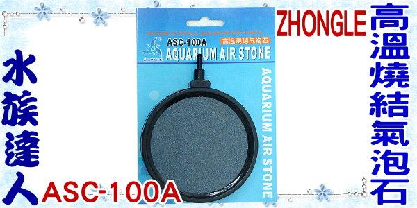 【水族達人】ZHONGLE《高溫燒結氣泡石.ASC-100A》圓盤氣泡石打氣馬達必備用品/堅固耐用