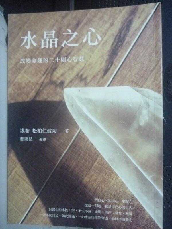 【書寶二手書T1/宗教_LIL】水晶之心:改變命運的二十則心智慧_堪布 松柏仁波切