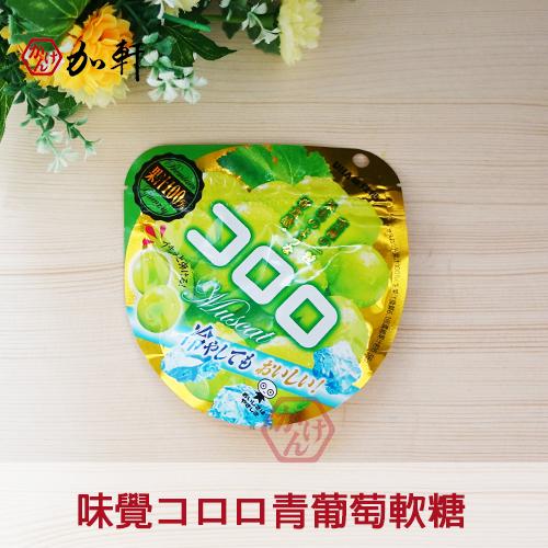 《加軒》日本 UHAコロロ KORORO味覺青葡萄軟糖(效期2017.02.28)