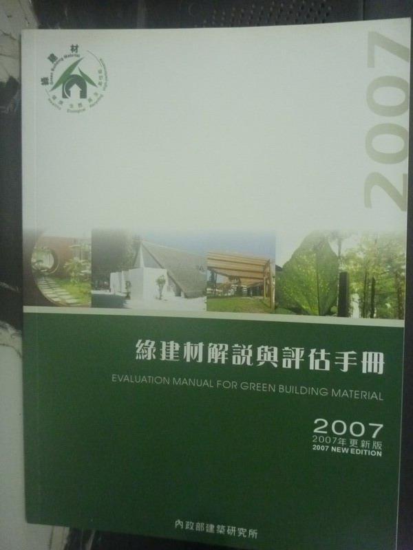 【書寶二手書T1/建築_YCJ】綠建材解說與評估手冊2007年更新版_內政部研究所