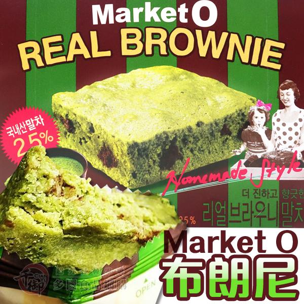 韓國MarketO布朗尼蛋糕點心96g 抹茶 甜點[KR880106]千御國際
