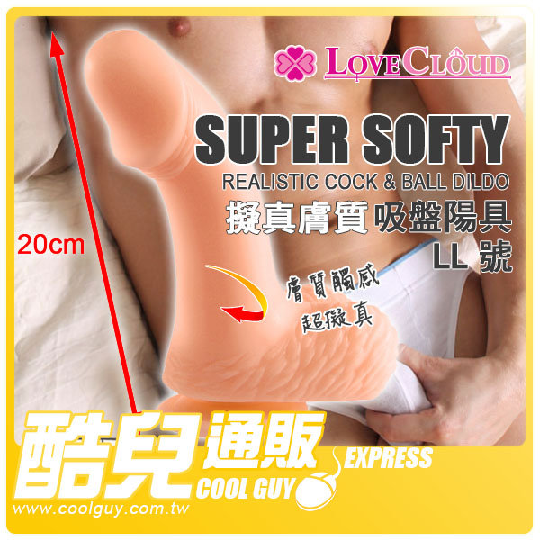 【LL號】日本 LOVE CLOUD 擬真膚質吸盤陽具 SUPER SOFTY Realistic Cock & Ball Dildo 柔嫩膚質觸感 給您初嘗禁果的溫柔感 日本原裝進口