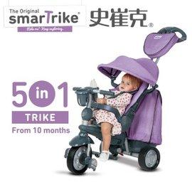 【淘氣寶寶】【英國 smarTrike 史崔克】探險者嬰幼5合1觸控三輪車(丁香紫)