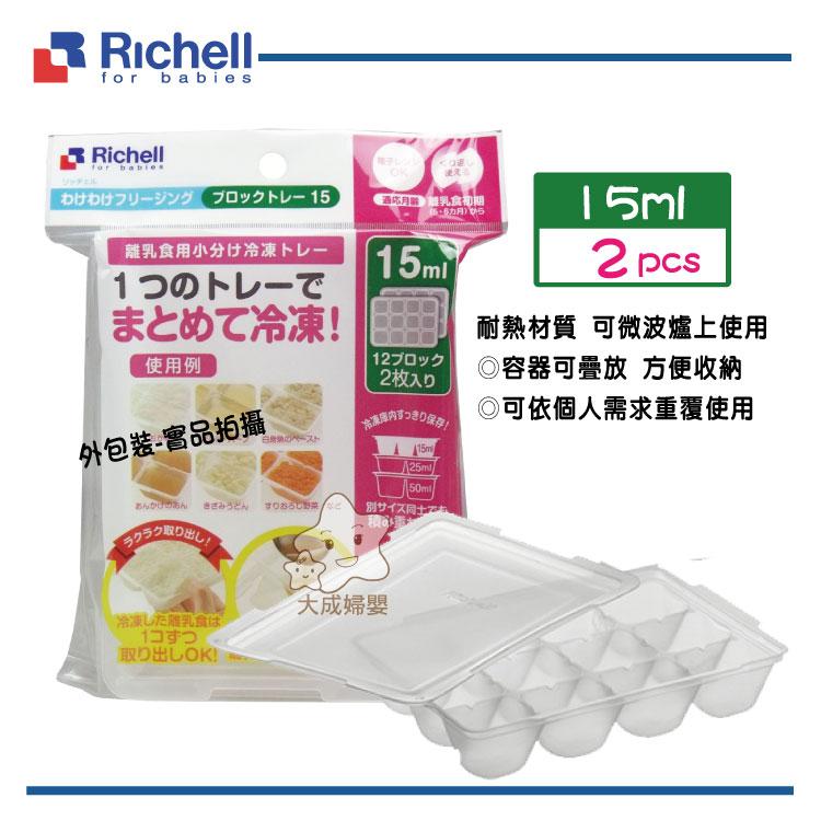 【大成婦嬰】Richell 利其爾 離乳食連裝盒15ml(12格2入)49070 微波食品保鮮盒 分裝盒