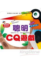 幼兒智能潛能開發-聰明CQ遊戲