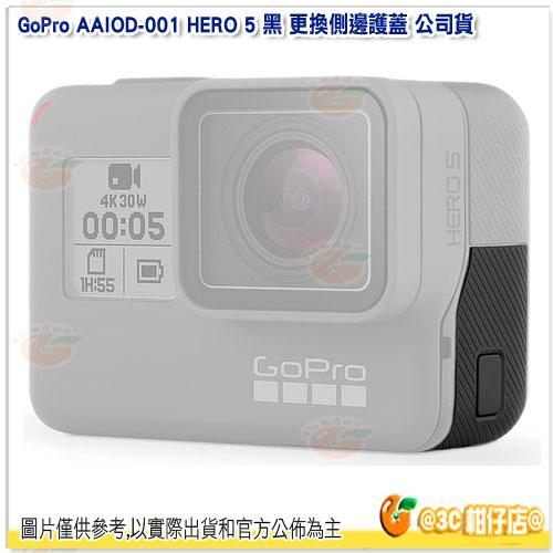 GoPro AAIOD-001 HERO 5 黑 更換側邊護蓋 公司貨 側邊護蓋 側蓋 for Hero5 Black