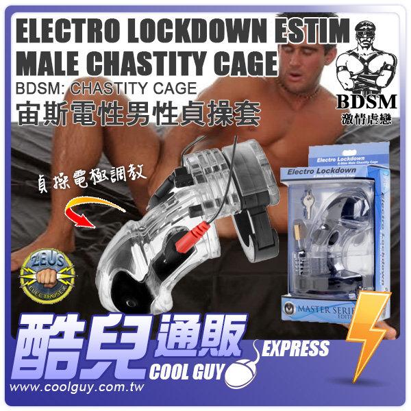 【代購】美國 ZEUS ELETROSEX 宙斯電性男性貞操套 Electro Lockdown Estim Male Chastity Cage 美國原裝進口