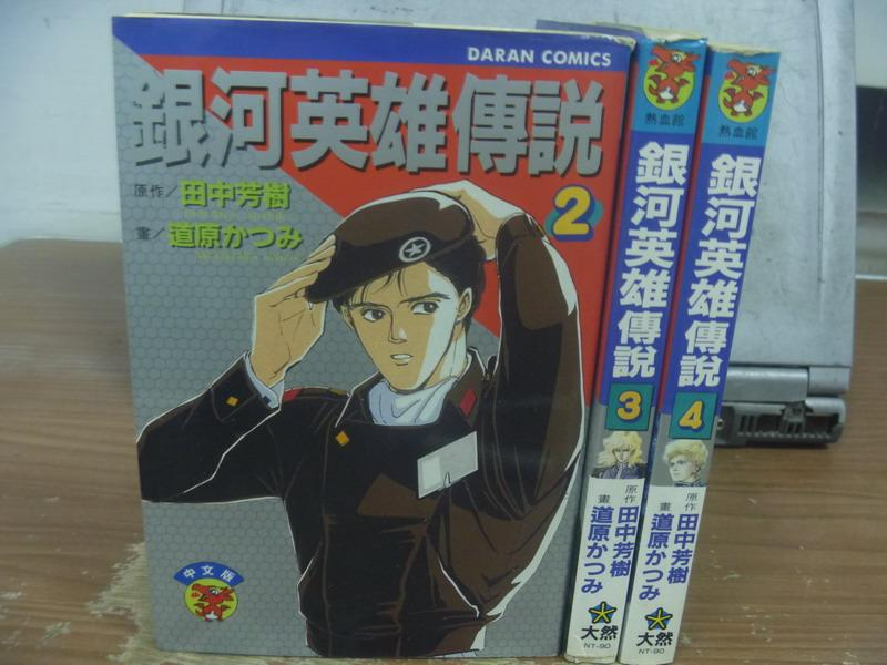 【書寶二手書T6/漫畫書_MOC】銀河英雄傳說_2~4集間_3本合售_田中芳樹