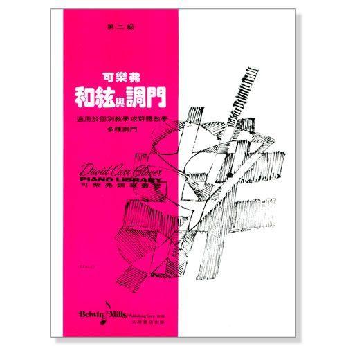 【非凡樂器】G27 可樂弗【第二級】和絃與調門