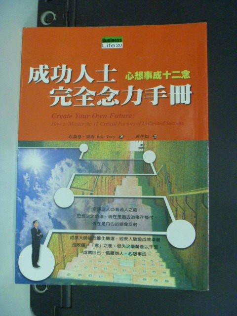 【書寶二手書T2/勵志_NKU】成功人士完全念力手冊_布萊恩‧崔西