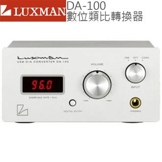 LUXMAN DA-100 數位類比轉換器 耳機擴大機 總代理銷售 0利率 免運 日製