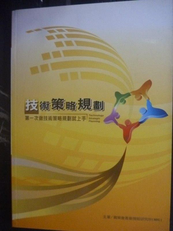 【書寶二手書T6/財經企管_LGS】技術策略規劃 TSP_原價600_資策會產業情報研究所