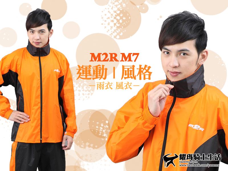 M2R雨衣_兩截式風雨衣 | M-7 / M7-運動風格兩件式雨衣 橘| 可當風衣【輕量.休閒】『耀瑪騎士生活機車部品』