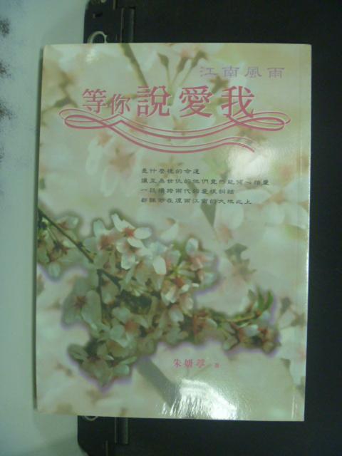 【書寶二手書T2/言情小說_HJA】等你說愛我-江南風雨_朱妍婷_未拆封